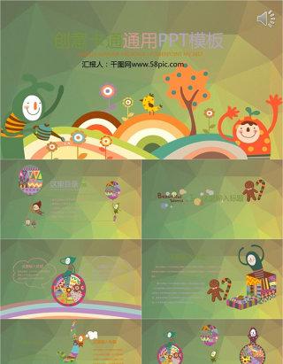 卡通可爱儿童教育通用PPT模板