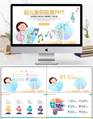 寒假幼儿音乐艺术培训教育PPT模板