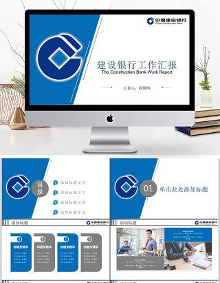 2018蓝色大气中国建设银行PPT模板