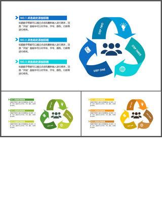 流程图-关系图表-清新简约 (2)