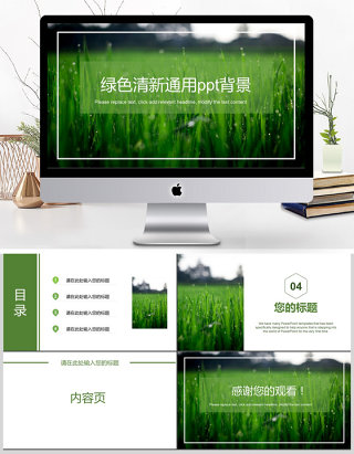 绿色小清新ppt背景