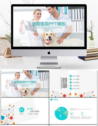 2017年宠物医院兽医工作汇报PPT模板