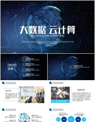 蓝色地球大数据服务器商务科技云计算ppt