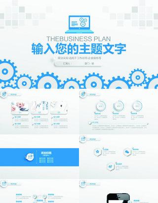 蓝色大气商务年终总结ppt模板下载