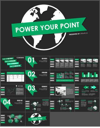 黑绿扁平风格个人简历PPT模板