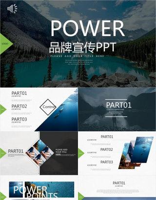 文艺唯美品牌宣传PPT