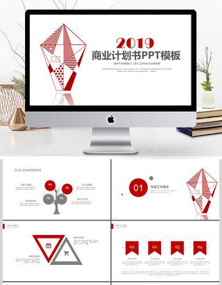2019红色商业计划书