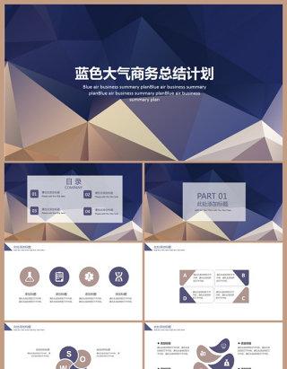 蓝色商务风大气商务总结计划PPT模板