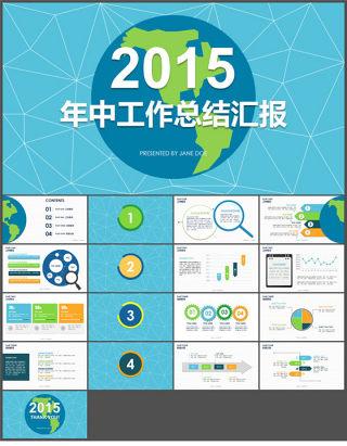 清新淡蓝地球立体视觉折线创意背景2015年中工作总结汇报ppt模板