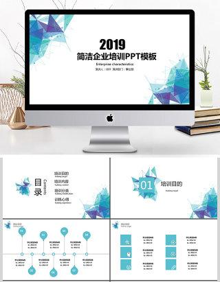 2017几何图形企业培训商务PPT模板