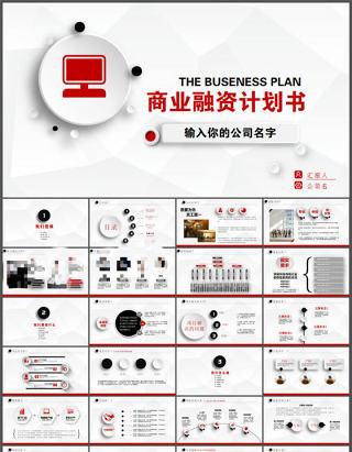 简洁扁平红色商务总结ppt模板 (2)
