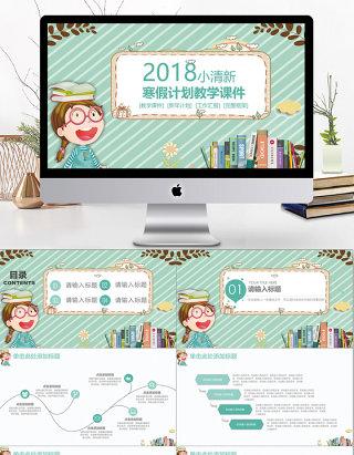 2018小清新寒假计划课堂课件PPT