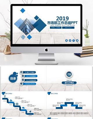 2018市场部销售年终工作总结PPT模板