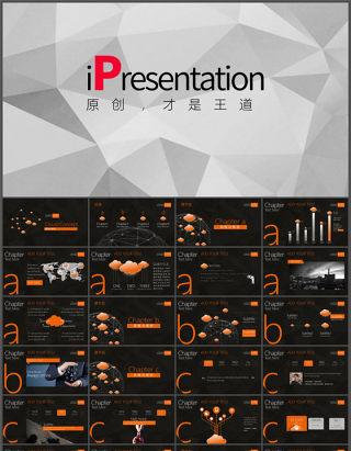 互联网科技云概念产品与服务介绍ppt模板