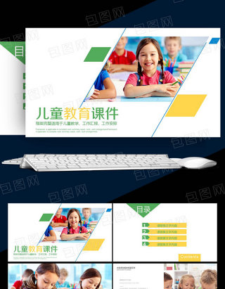 儿童教育 实用学生教育培训课件动态ppt