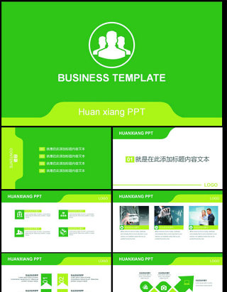绿色商务ppt模板