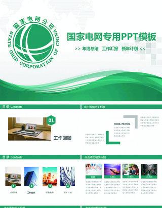 国家电网电力公司供电局扁平化PPT模板