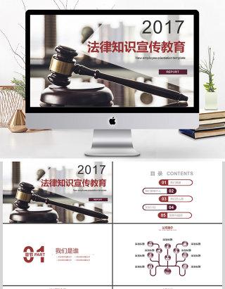2017年法律知识宣传教育PPT模板