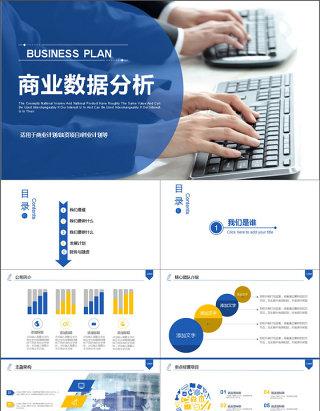 2017年商业数据统计分析汇报PPT模板