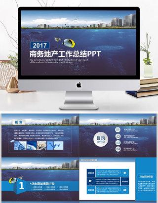 蓝色海洋商务大气房地产行业工作总结PPT