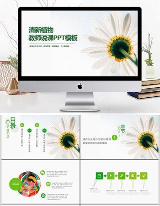 小清新绿色植物教师说课ppt