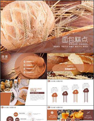 美味可口面包美食早餐健康饮食PPT模板