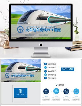 2017年动车火车高铁工作汇报PPT模板