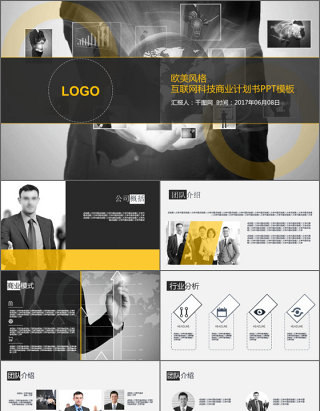 欧美风格互联网科技商业计划书PPT模板
