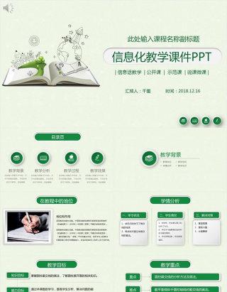 极简绿色信息化教学课程汇报课件培训通用PPT模板