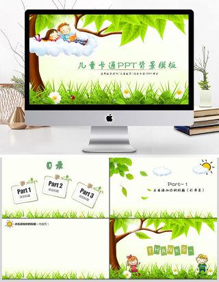 绿色清新风儿童卡通PPT动态通用背景模板
