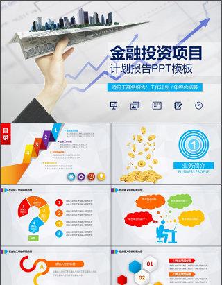 2017年金融行业商业计划书PPT模板