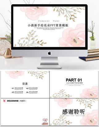 粉色小清新手绘花朵PPT动态通用背景模板