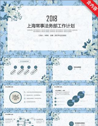 上海常事法务部工作计划完整ppt模板