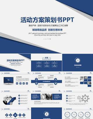 稳重严肃活动策划营销策划活动方案PPT