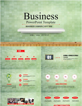 商务科技ppt设计图表