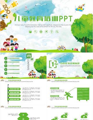 清新绿色儿童教育教学培训教师课件公开课2017工作计划PPT