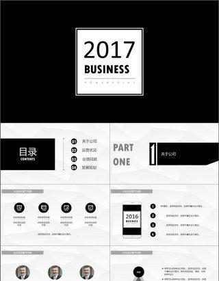 2017黑白简洁商务PPT模板