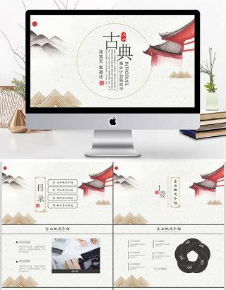 2017古典商业计划书ppt模板