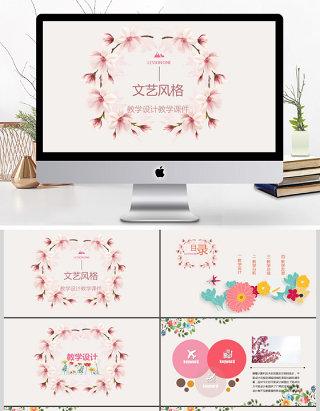 文艺粉色花卉唯美教学设计教学课件模板