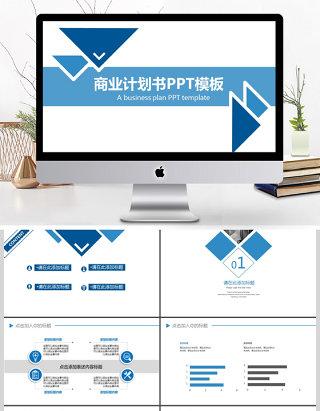 2019蓝色简约商务计划书PPT模板