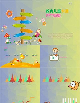 创意卡通可爱儿童教育PPT模板