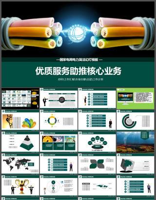 国家电网电力简洁PPT模板