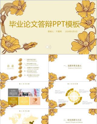 黄色花卉毕业论文答辩ppt模板