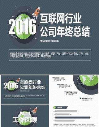 商务扁平化互联网行业年终总结PPT模板