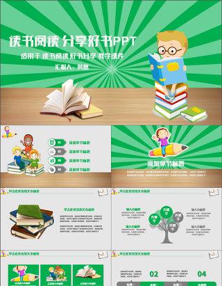 2017绿色创意读书阅读分享好书PPT
