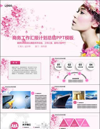 【粉红模板】唯美花瓣粉色商务汇报总结计划PPT模板