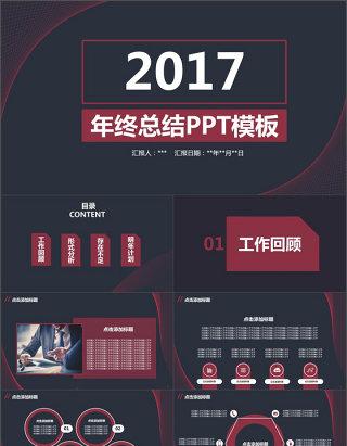 2017创意动态商务年终总结PPT