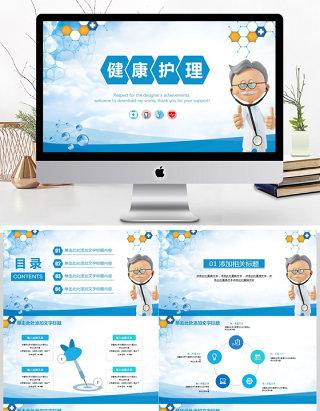 健康护理医院护理医疗PPT模板