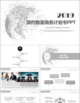 2019黑白时尚简约大气高端商务计划书通用PPT