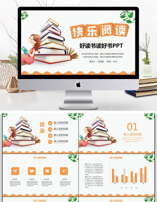 清新读书学习学校教育工作培训PPT